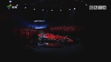 法拉利发布2018新赛车