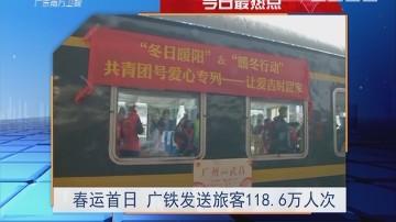 今日最热点:春运首日 广铁发送旅客118.6万人次