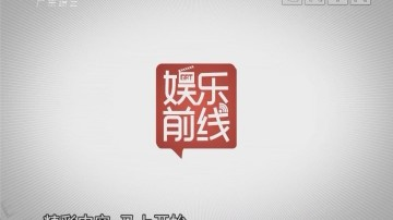 [2018-02-28]娱乐前线:吴亦凡:想让更多人看到华人面孔