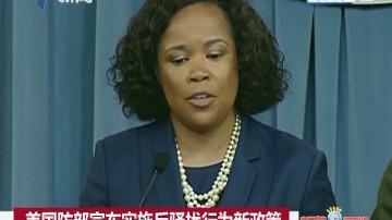 美国防部宣布实施反骚扰行为新政策