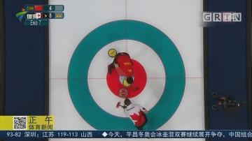 平昌冬奥会冰壶混双 中国队不敌加拿大队