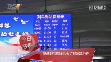 铁路:节后铁路客流持续高位运行 广铁加开200对列车