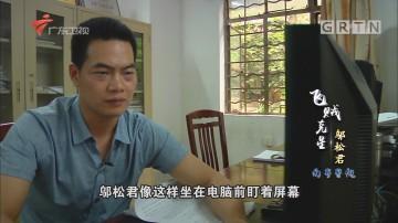 [HD][2018-02-18]南粤警视:飞贼克星 邬松君