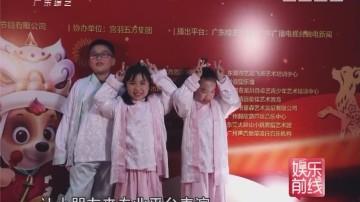 大年初五童星闪耀 专业平台助力圆梦