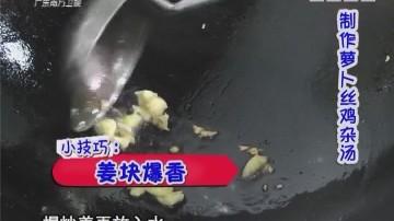 制作萝卜丝鸡杂汤