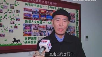 [2018-02-26]百医百顺:源来中医药