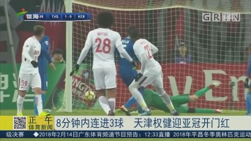 8分钟内进3球 天津权健迎亚冠开门红