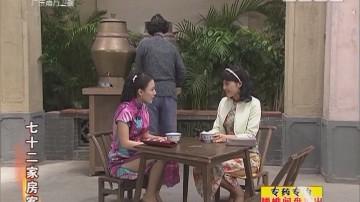 [2018-02-04]七十二家房客:女地下党(上)