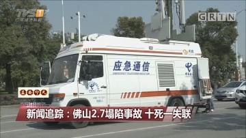 新闻追踪:佛山2.7塌陷事故 十死一失联