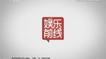 [2018-02-27]娱乐前线:3月将播电视剧男星扎堆 陈伟霆黄宗泽受关注