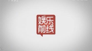 [2018-02-06]娱乐前线:黄子韬自曝有短暂性失忆症 和杨幂第三次合作很开心