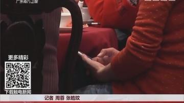 广州:过年回家 却是换个地方玩手机?
