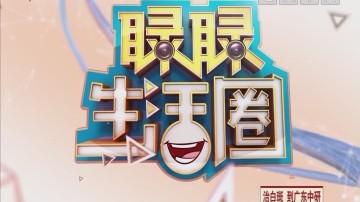 [2018-02-27]睩睩生活圈:广州利是封收藏达人