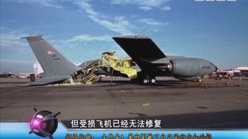 [2018-02-13]军晴剧无霸:超级战事:美军自炸加油机 都是没钱惹的祸