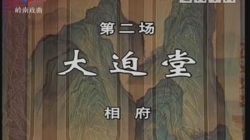 [2018-02-27]风雅潮韵:彩楼记
