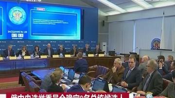 俄中央选举委员会确定8名总统候选人