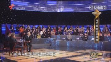 [HD][2018-02-05]财经郎眼:湾区重塑经济格局