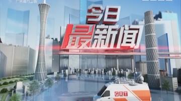 """[2018-02-19]今日最新闻:广州白云机场:停车场高峰期""""爆满"""" 建议坐地铁前往"""