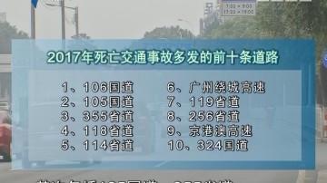2017广州十大事故高发路段 国道省道为主