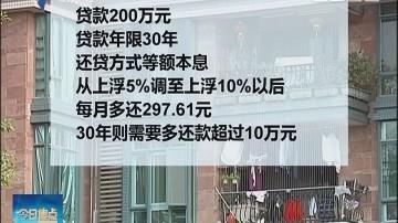 房贷利率:今天起广州四大行首套房贷利率最低上浮10%