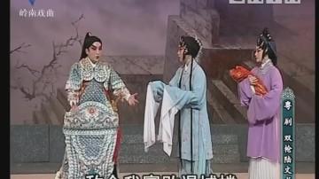 [2018-02-24]剧场连线:双枪陆文龙(一)