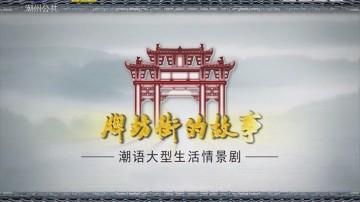 [2018-02-08]牌坊街的故事:首战告捷