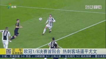 欧冠1/8决赛首回合 热刺客场逼平尤文