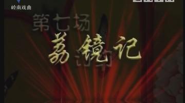 [2018-02-26]风雅潮韵:荔镜记