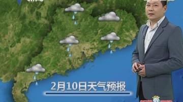 20180210天气预报