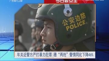 """今日最安全:年关近警方严打暴力犯罪 穗""""两抢""""警情同比下降46%"""