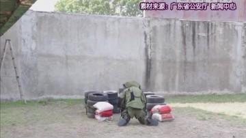 走近南粤拆弹专家 与死神博弈瞬间
