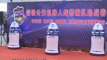 深圳:警用机器人助力春运安保