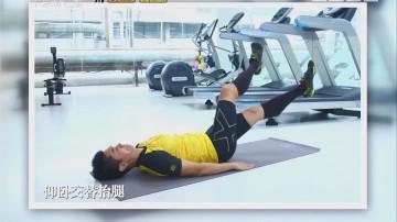 [2018-02-06]五分钟热度:仰卧交替抬腿