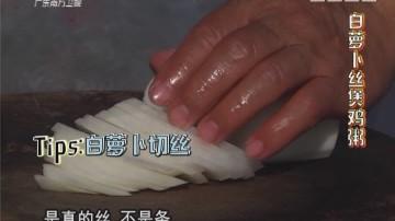 白萝卜丝煲鸡粥