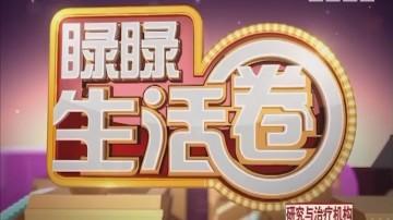 """[2018-02-02]睩睩生活圈:什么是""""纸黄金"""""""