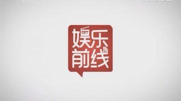 [2018-02-09]娱乐前线:意想不到的好演技!韩雪靠配音就能拉好感