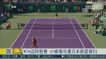 WTA迈阿密赛 小威爆冷遭日本新星横扫