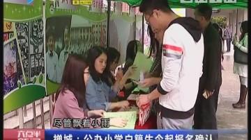 佛山:禅城:公办小学户籍生今起报名确认