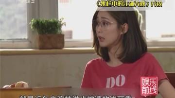 《果栏中的江湖大嫂》收视好 岑丽香拍吵架戏背几个月