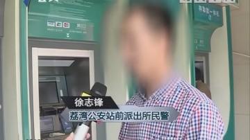 广州:取款机前抢包 民警现场追回