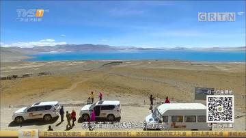 [HD][2018-03-26]一起旅游吧:西藏