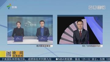 篮球评述员陈阳:广东vs新疆(一)