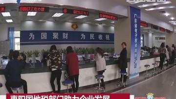 惠阳国地税部门助力企业发展