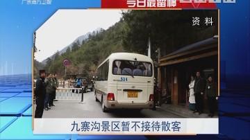 今日最留神:九寨沟景区暂不接待散客