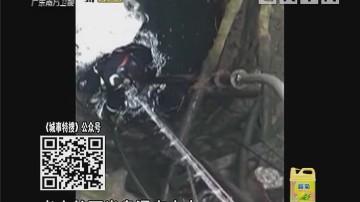 老人坠落20米深井 消防紧急救援