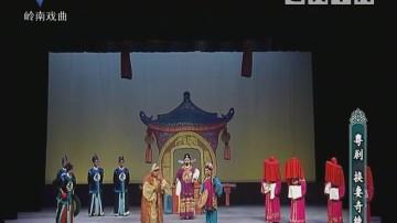 [2018-03-10]剧场连线:换妻奇缘