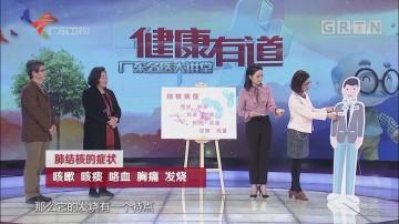 [HD][2018-03-23]健康有道:终结结核病 人人有责