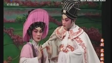[2018-03-05]剧场连线:范蠡献西施