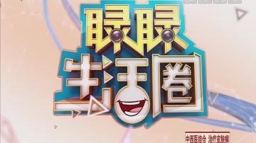 [2018-03-15]睩睩生活圈:真假玉石大起底