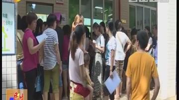 [2018-03-20]民生12345:城区小学新生入学方案公布 5月5日开始报名